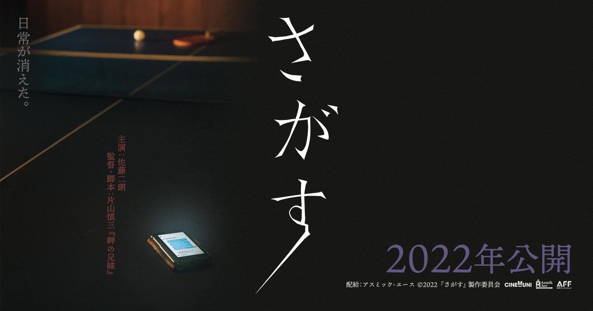 画像: 映画『さがす』公式サイト  2022年公開