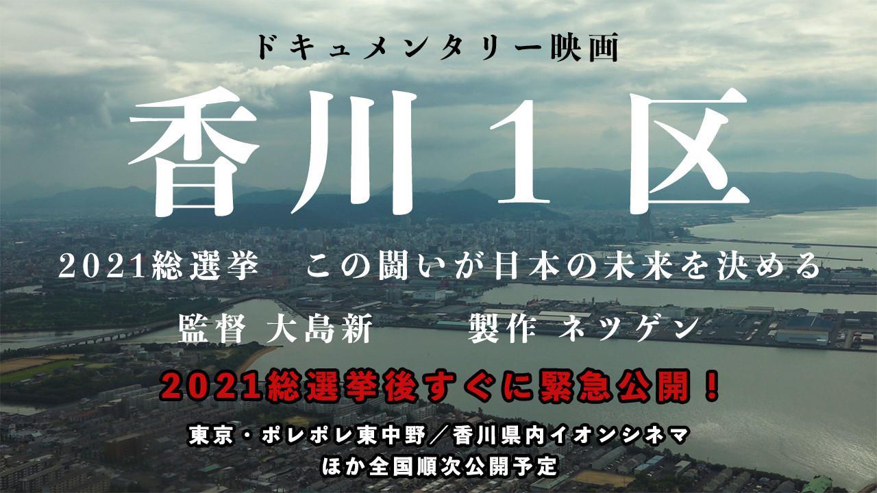 画像: 映画「香川1区」公式サイト|大島新監督作品