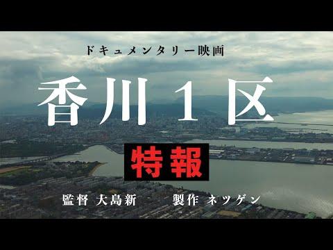 画像: ドキュメンタリー映画『香川1区 』特報公開! youtu.be