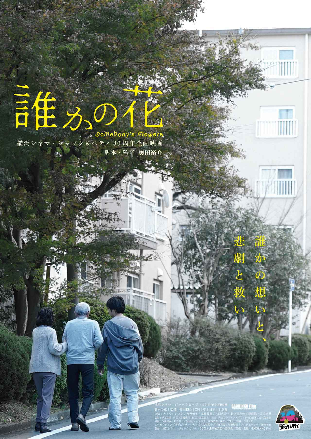 画像1: ©︎横浜シネマ・ジャック&ベティ 30 周年企画映画製作委員会