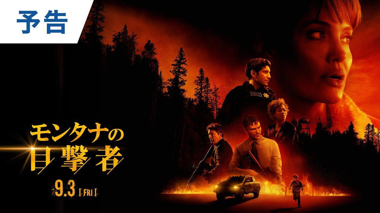 画像: 映画『モンタナの目撃者』本予告 2021年9月3日(金)公開 youtu.be