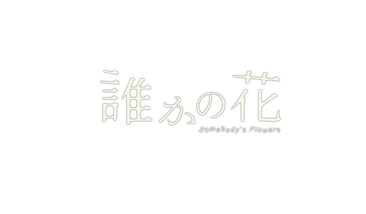 画像: 誰かの花 横浜シネマ・ジャック&ベティ30周年企画作品