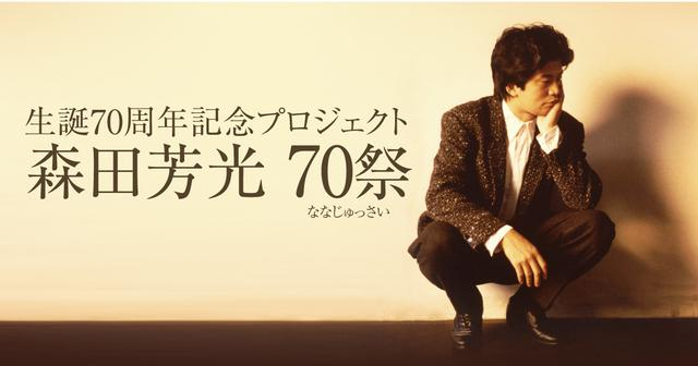 画像: 生誕70周年記念プロジェクト 森田芳光 70祭(ななじゅっさい)公式サイト