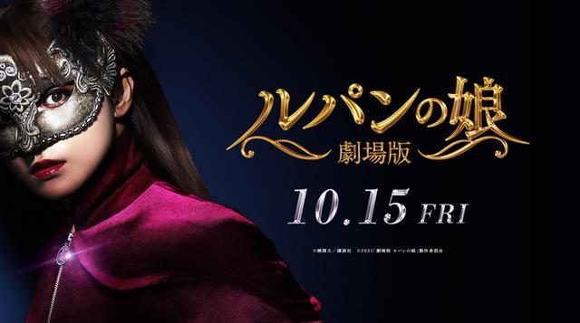 画像: 『劇場版 ルパンの娘』公式サイト