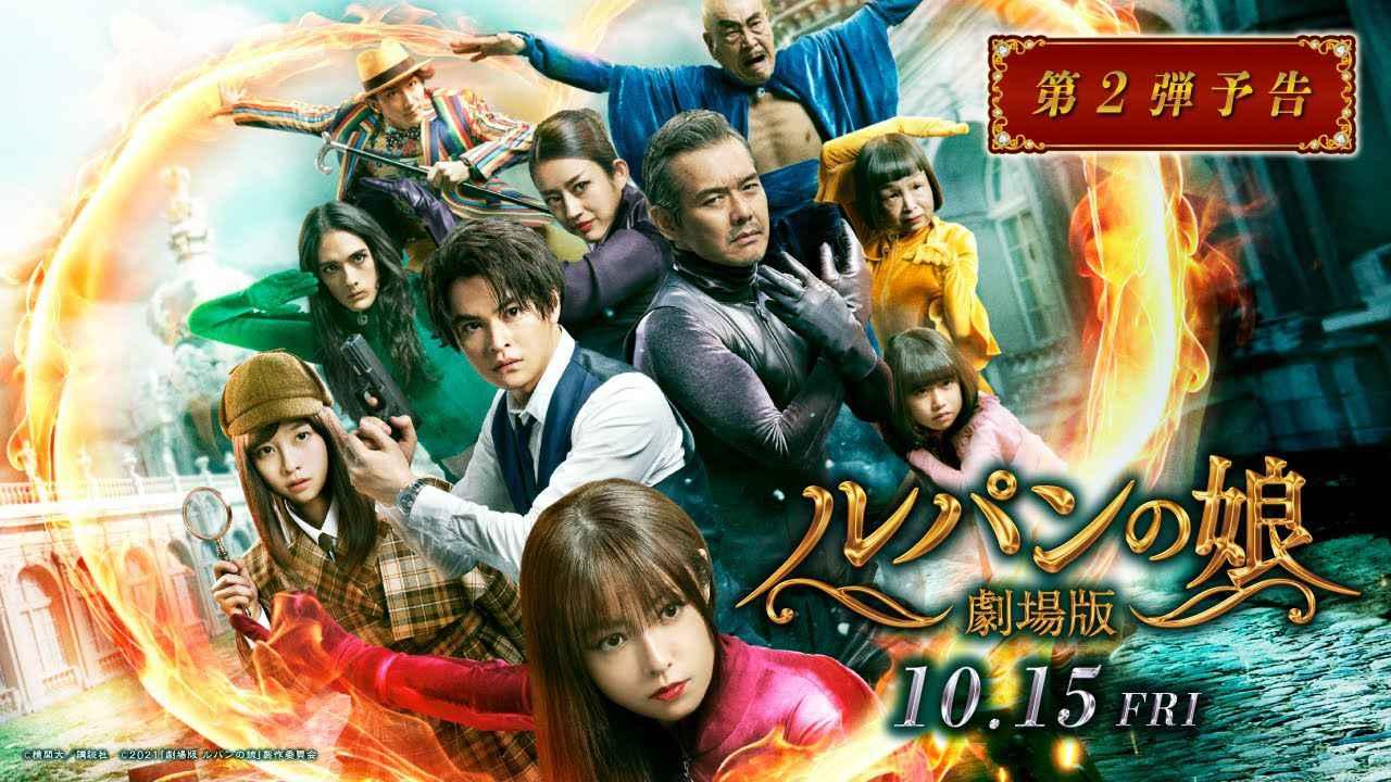 画像: 『劇場版 ルパンの娘』第2弾予告 2021年10月15日(金)公開 youtu.be