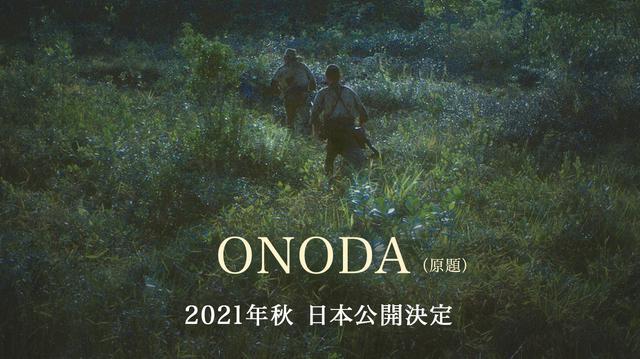 画像: 映画『ONODA 一万夜を越えて』2021年10月8日(金)TOHOシネマズ 日比谷他全国公開