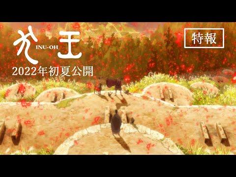 画像: 劇場アニメーション『犬王』特報 2022年初夏全国ロードショー! youtu.be
