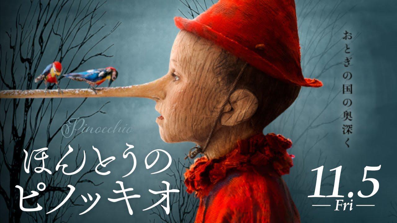 画像: 『ほんとうのピノッキオ』予告編/11月5日(金)TOHOシネマズ シャンテほか全国ロードショー www.youtube.com