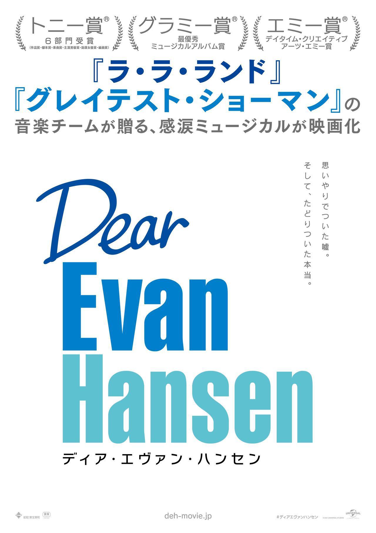 画像1: 感涙のミュージカル映画『ディア・エヴァン・ハンセン』よりオリジナル・サウンドトラック収録曲をSZAが歌うバージョンが先行配信!アマンドラ・ステンバーグ歌唱シーンも一部公開!