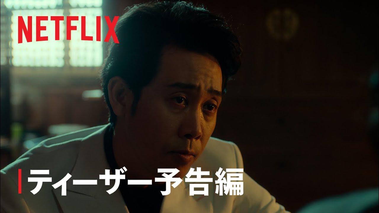 画像: 『浅草キッド』ティーザー予告編 - Netflix www.youtube.com