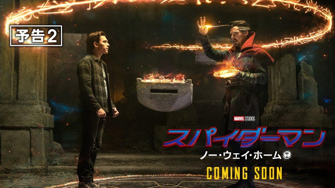 画像: 『スパイダーマン:ノー・ウェイ・ホーム』予告2 youtu.be