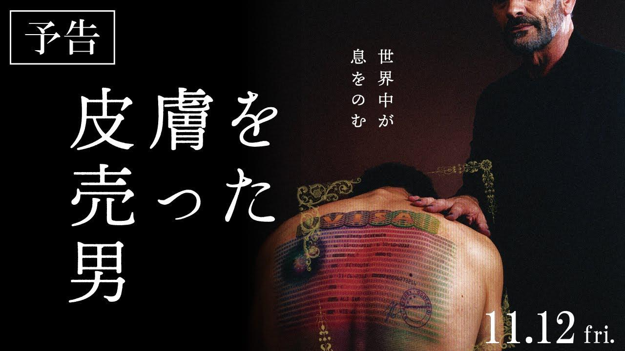 画像: 自身がアート作品になった男の数奇な運命―『皮膚を売った男』予告編 youtu.be