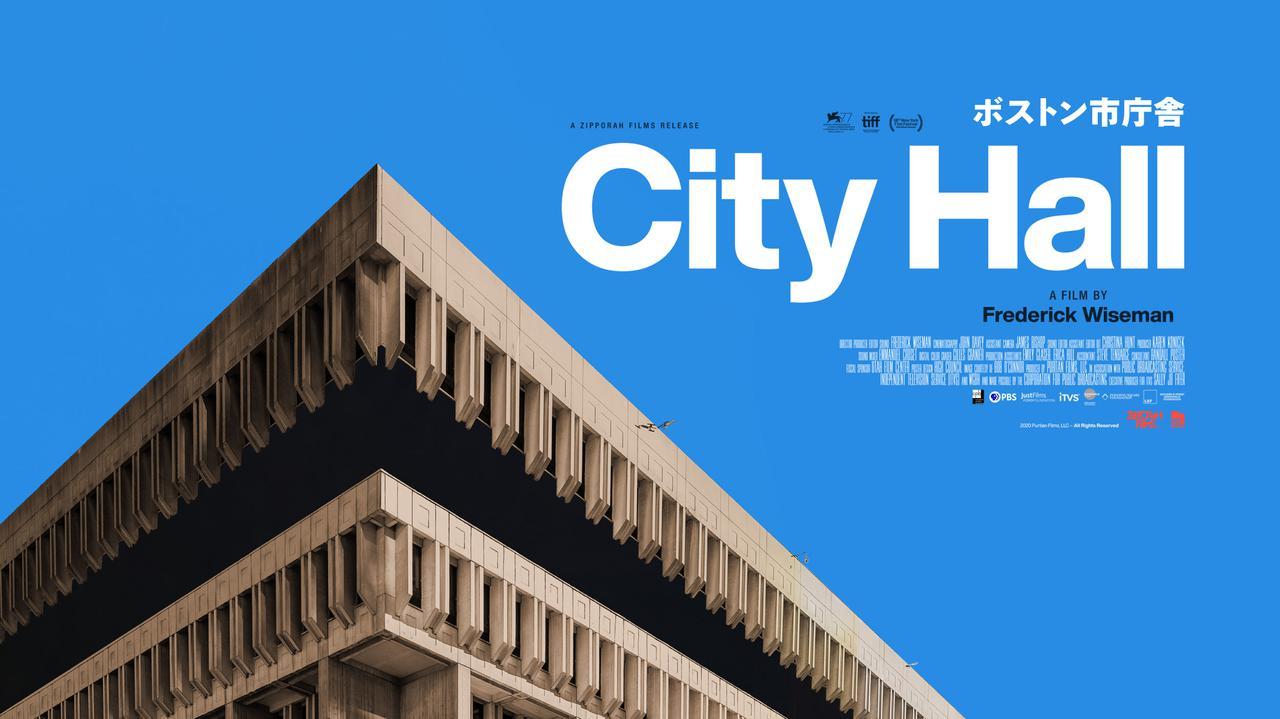 画像: 映画『ボストン市庁舎』オフィシャルサイト