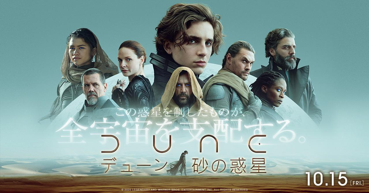 画像: 10月15日公開 映画『DUNE/デューン 砂の惑星』オフィシャルサイト。