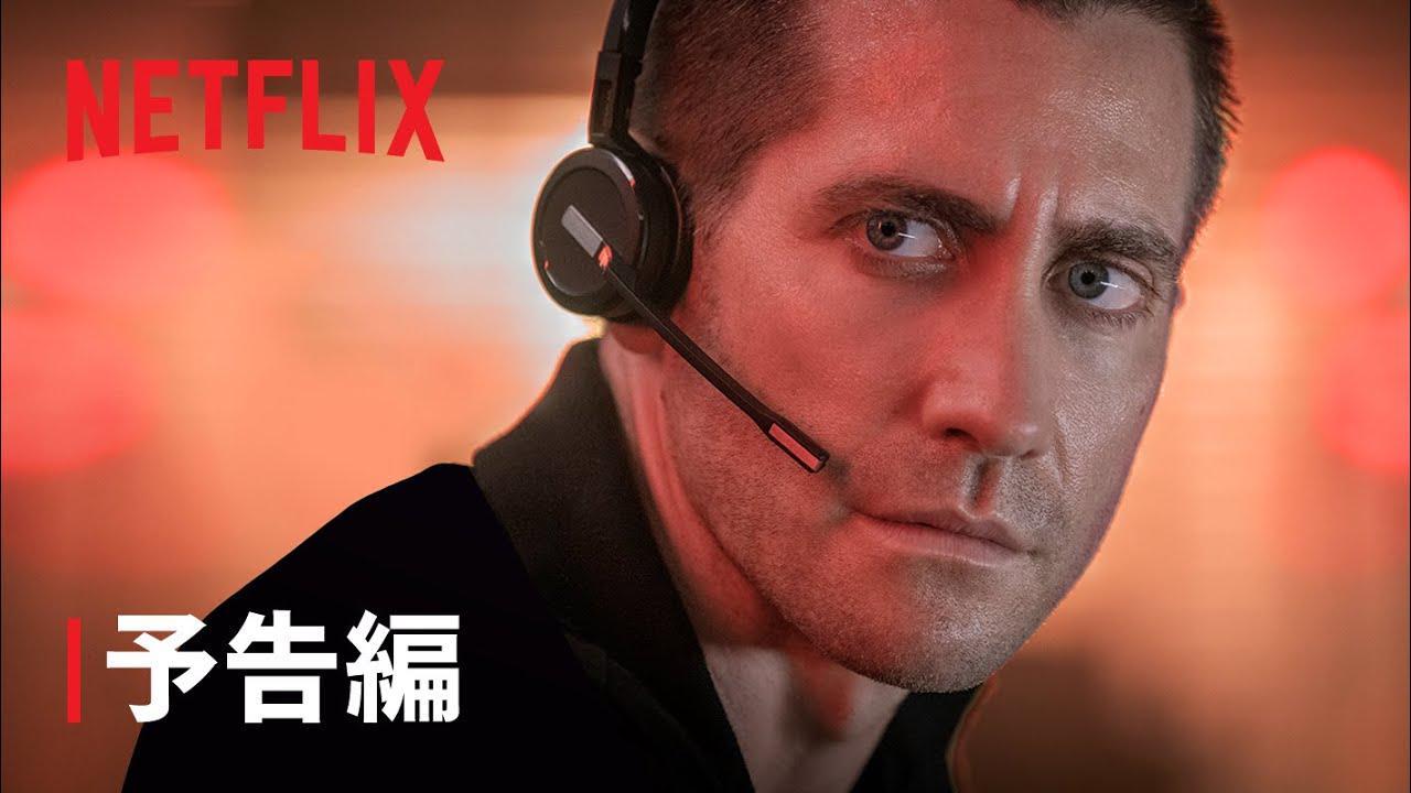 画像: ジェイク・ギレンホール主演『THE GUILTY/ギルティ』予告編 - Netflix youtu.be