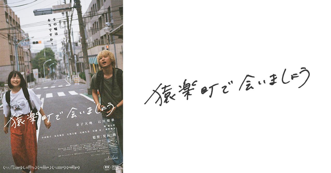 画像: 映画『猿楽町で会いましょう』公式サイト