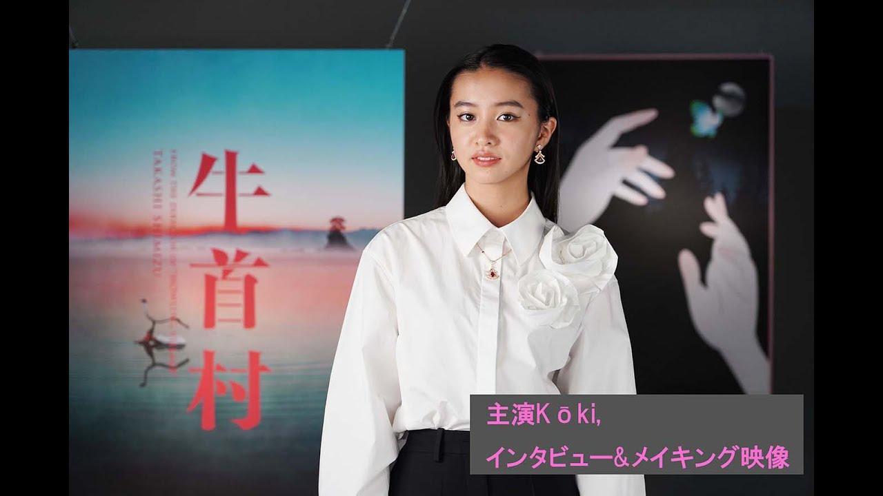 画像: 映画『牛首村』Kōki,インタビュー&メイキング映像 youtu.be
