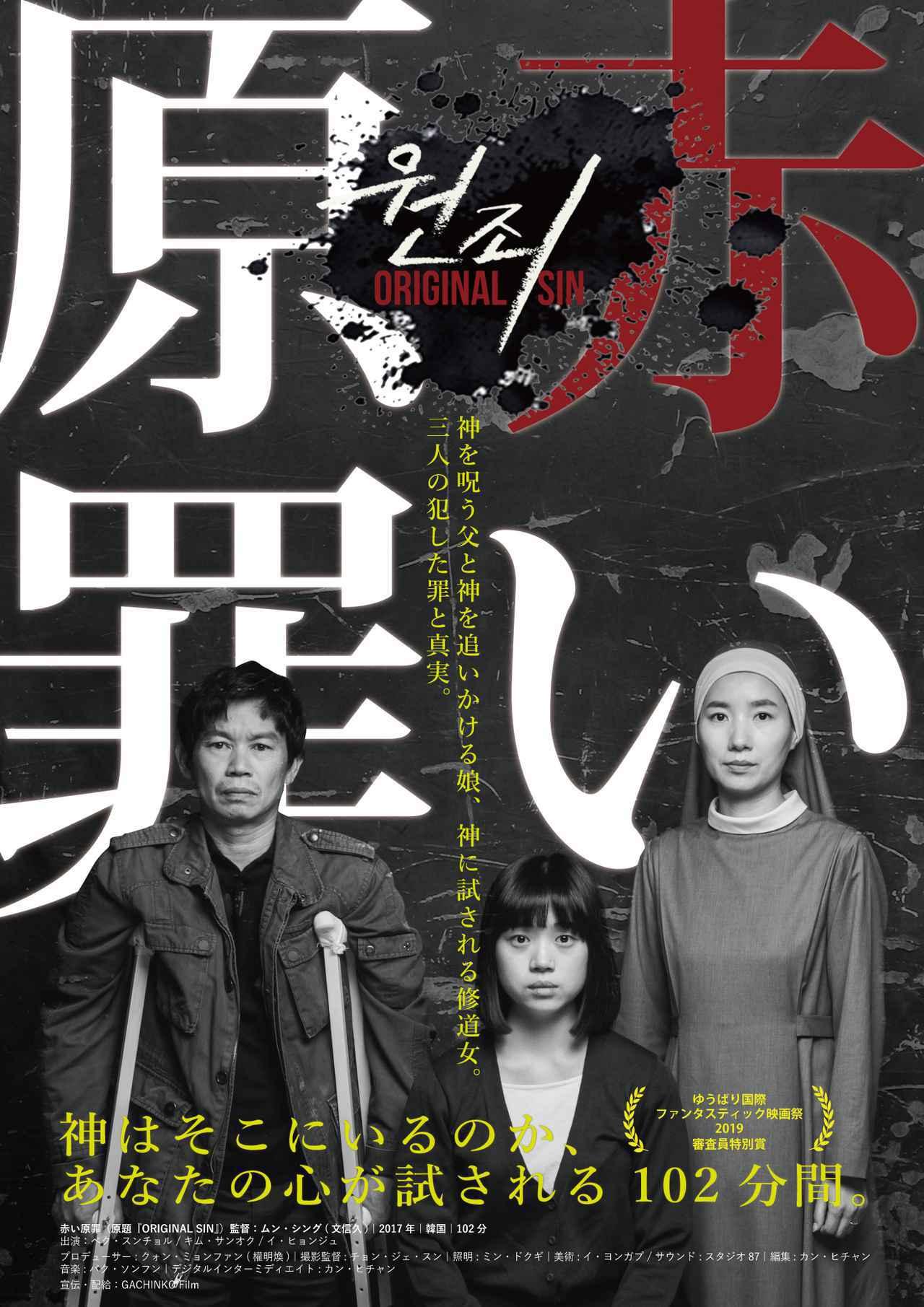"""画像1: """"ゆうばり""""で審査員特別賞を受賞!韓国で全うな評価を受けず、韓国内の宗教界に一石を投じた怪作『赤い原罪』-監督&プロデューサーからメッセージ到着!"""