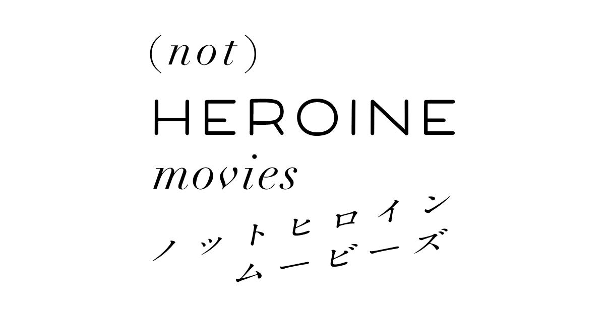 画像: 「(not) HEROINE movies」オフィシャルサイト