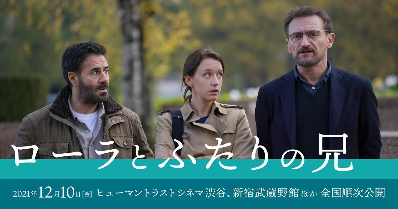 画像: 映画『ローラとふたりの兄』オフィシャルサイト