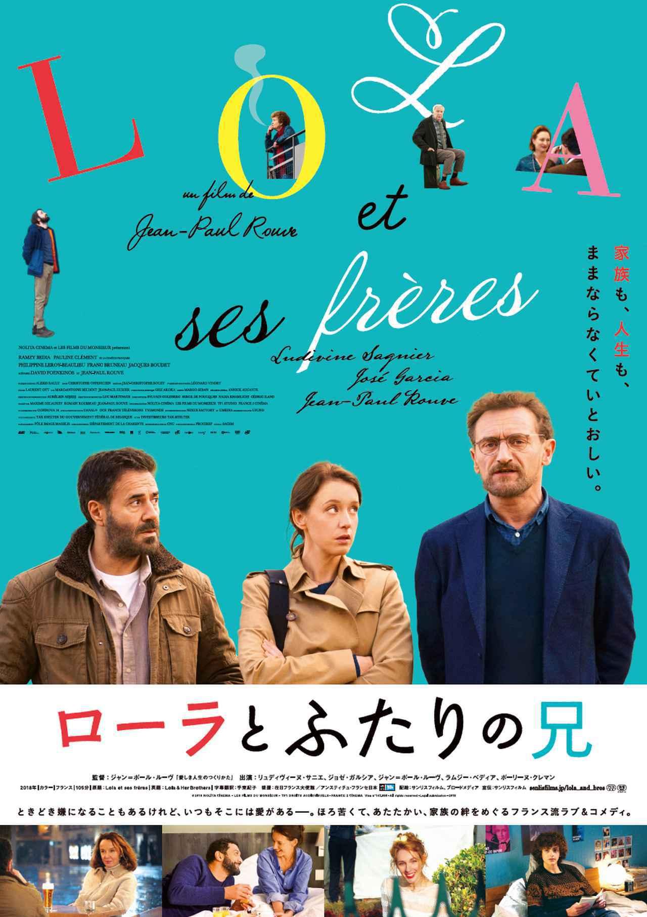 画像: © 2018 NOLITA CINEMA - LES FILMS DU MONSIEUR - TF1 DROITS AUDIOVISUELS - FRANCE 2 CINEMA