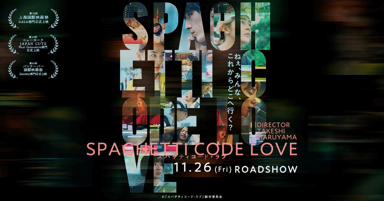 画像: 映画『スパゲティコード・ラブ』公式サイト 2021年11月26日(金)ロードショー