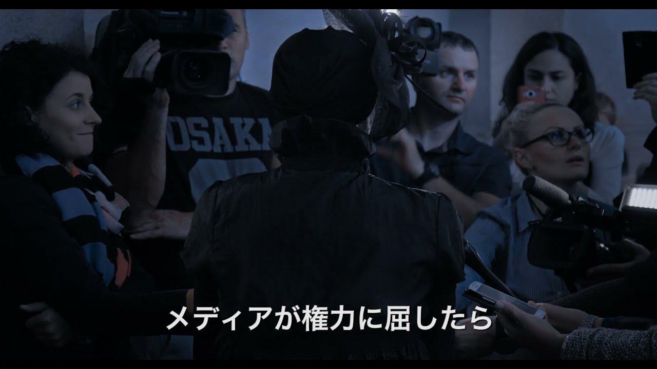 画像: 政府が隠す闇を命がけで暴いた新聞記者を追う、真実のドキュメンタリー『コレクティブ 国家の嘘』10月2日(土)公開! youtu.be