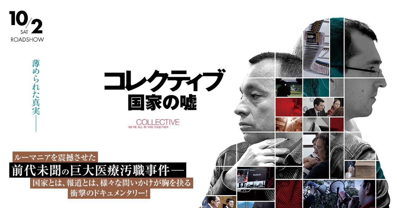 画像: 映画「コレクティブ 国家の嘘」公式サイト|10月2日(土)ロードショー