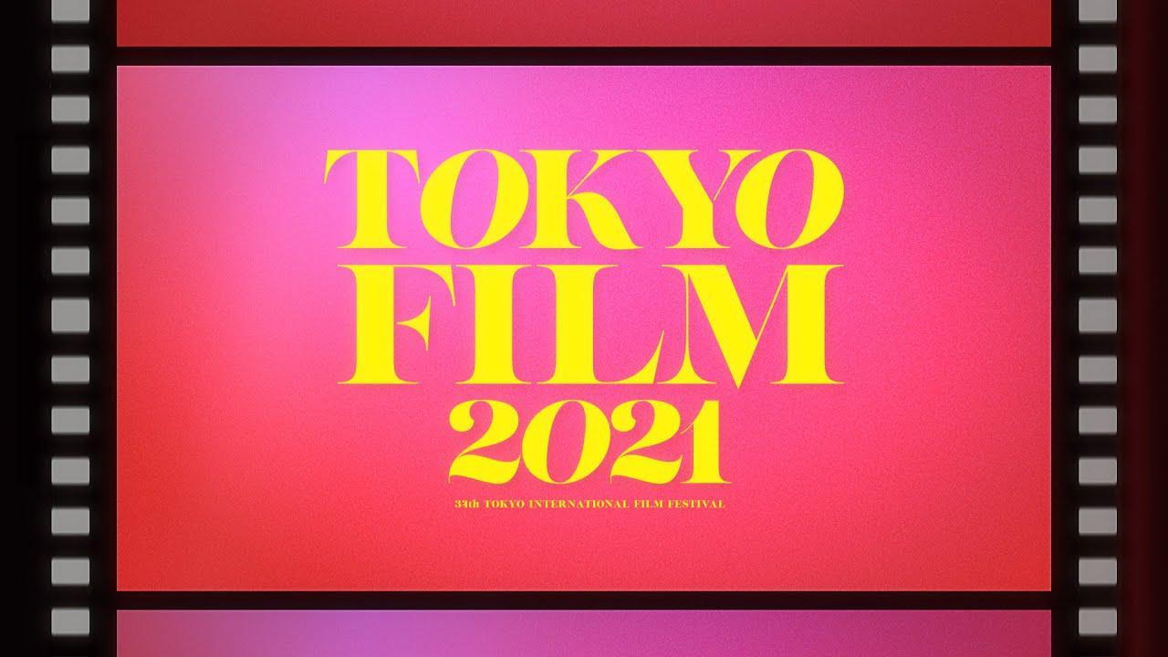 画像: 第34回東京国際映画祭予告編 34th TIFF Trailer youtu.be