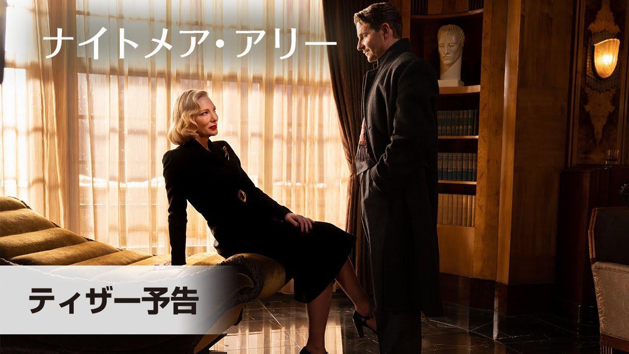 画像: 映画『ナイトメア・アリー』ティザー予告 youtu.be