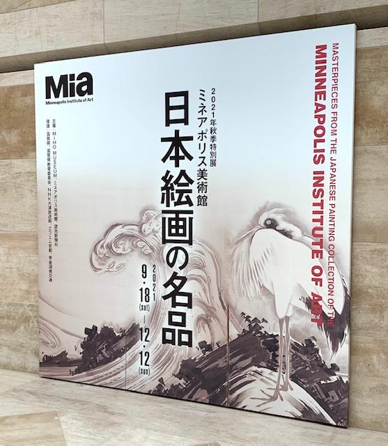 画像1: 日本絵画の名品が里帰りー「ミネアポリス美術館 日本絵画の名品」展 -MIHO MUSEUM