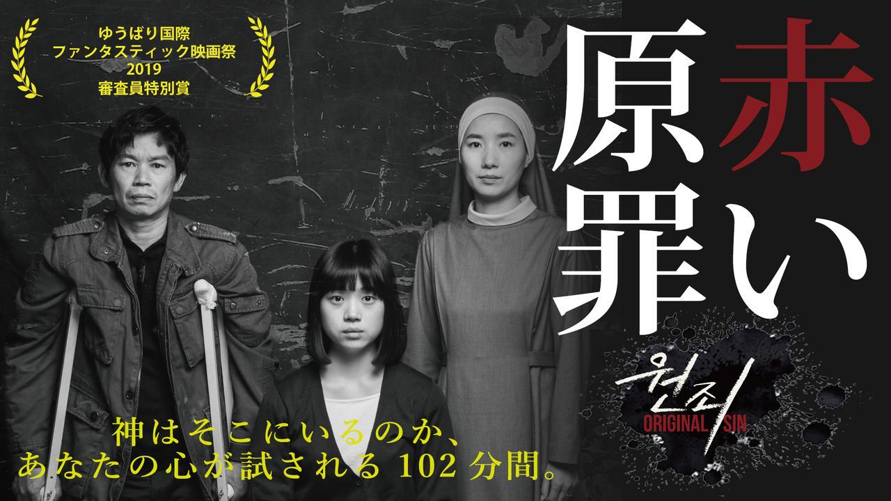 画像: 韓国映画|赤い原罪