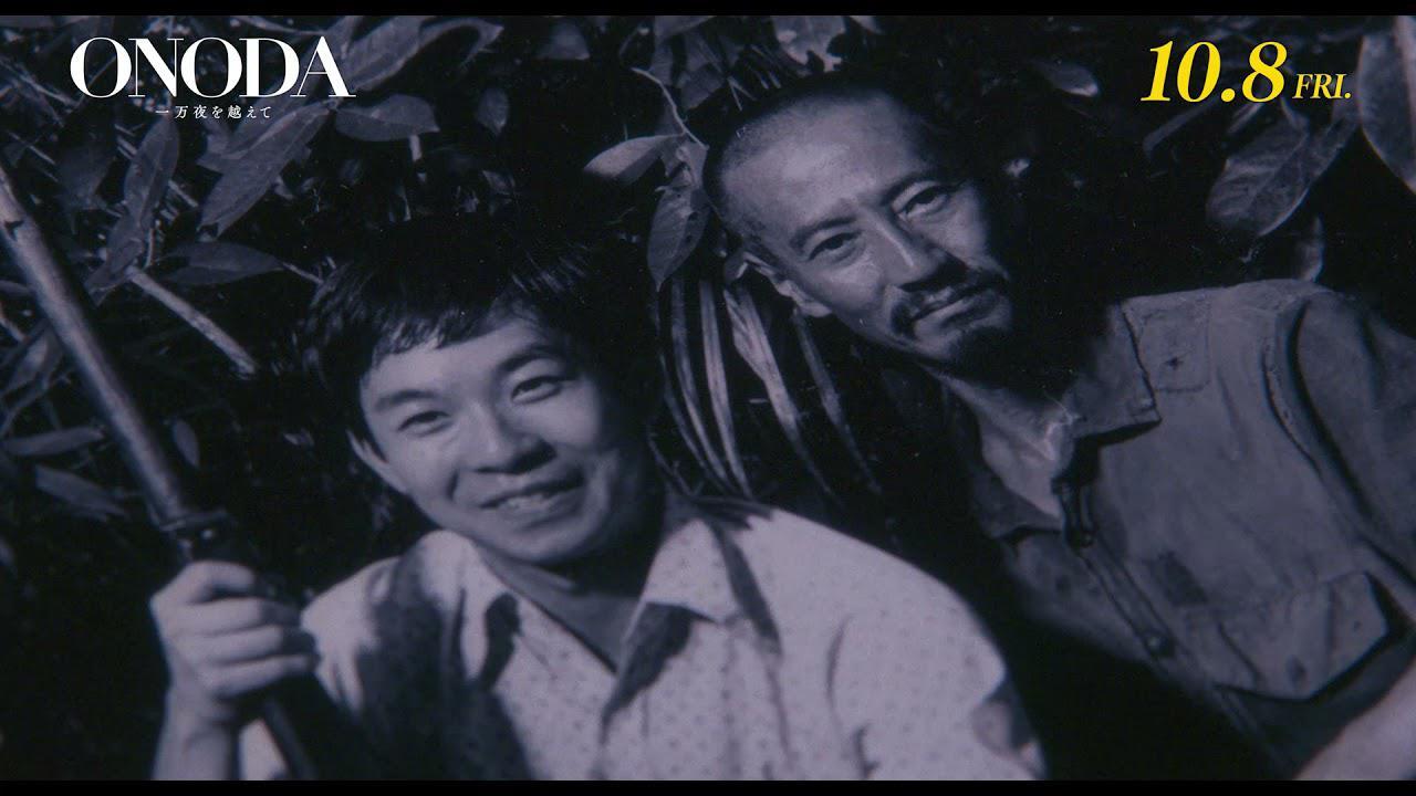 画像: 映画『ONODA 一万夜を越えて』特報 youtu.be