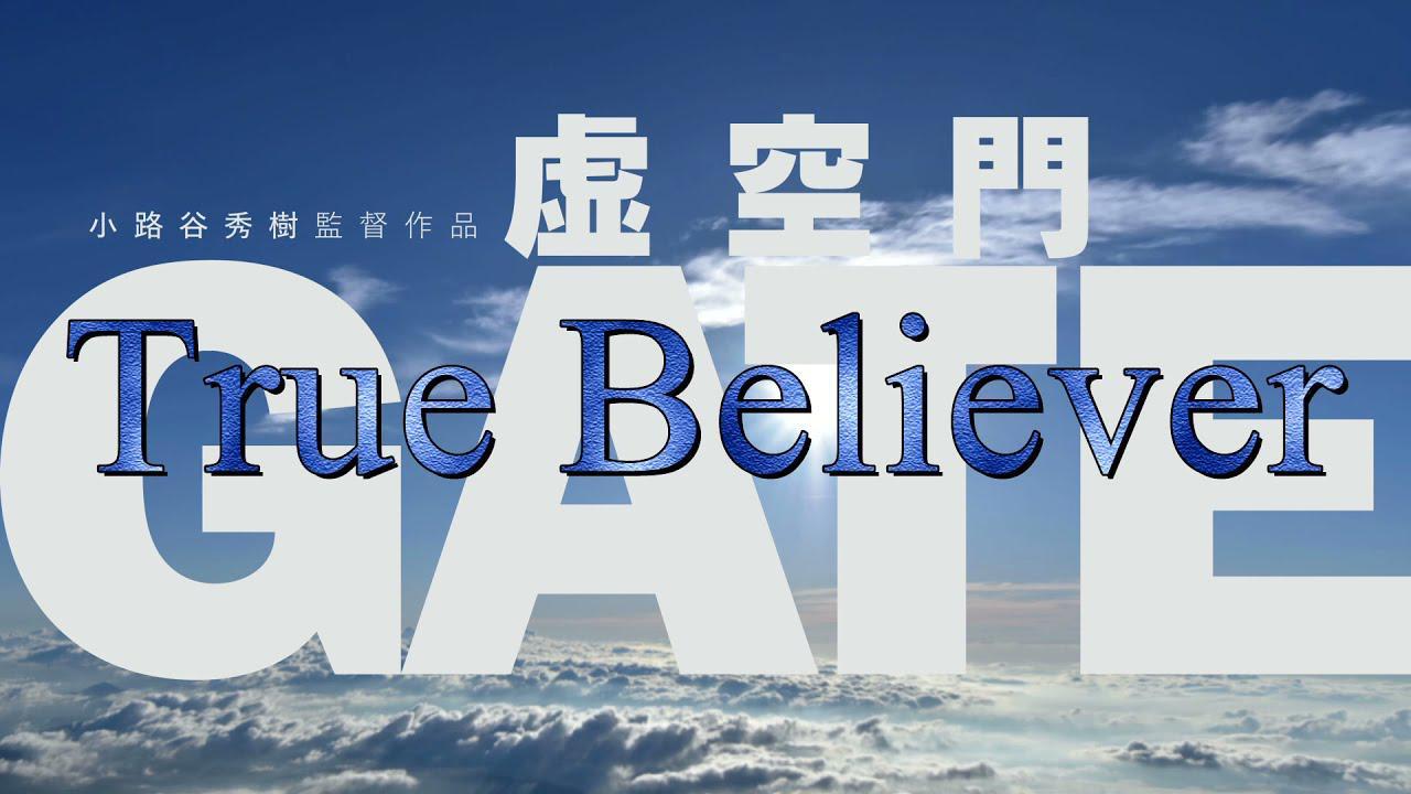 画像: 「虚空門GATE」10月8日(金)9日(土)10日(日) シアターギルド代官山にて東京リバイバル決定!True Believer Trailer《英語字幕版予告編》 youtu.be