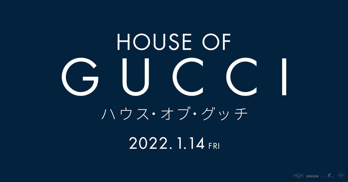 画像: 映画『ハウス・オブ・グッチ』 2022年1月14日(金)公開