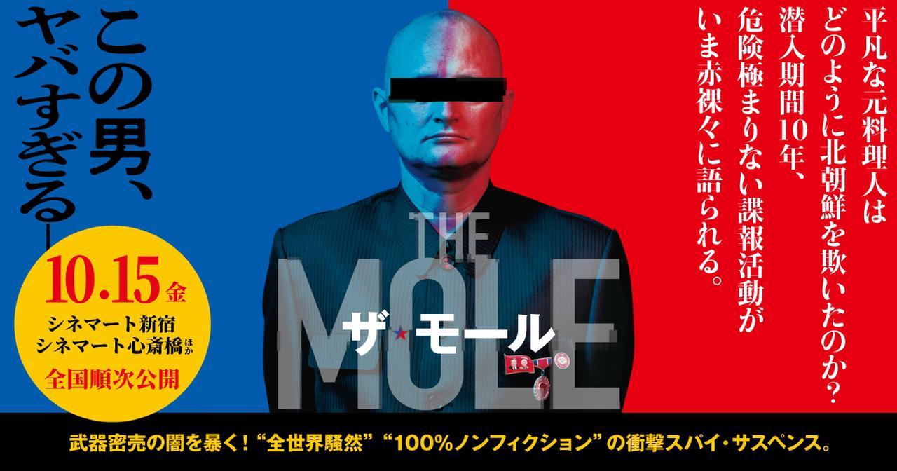 画像: 映画『THE MOLE (ザ・モール)』オフィシャルサイト