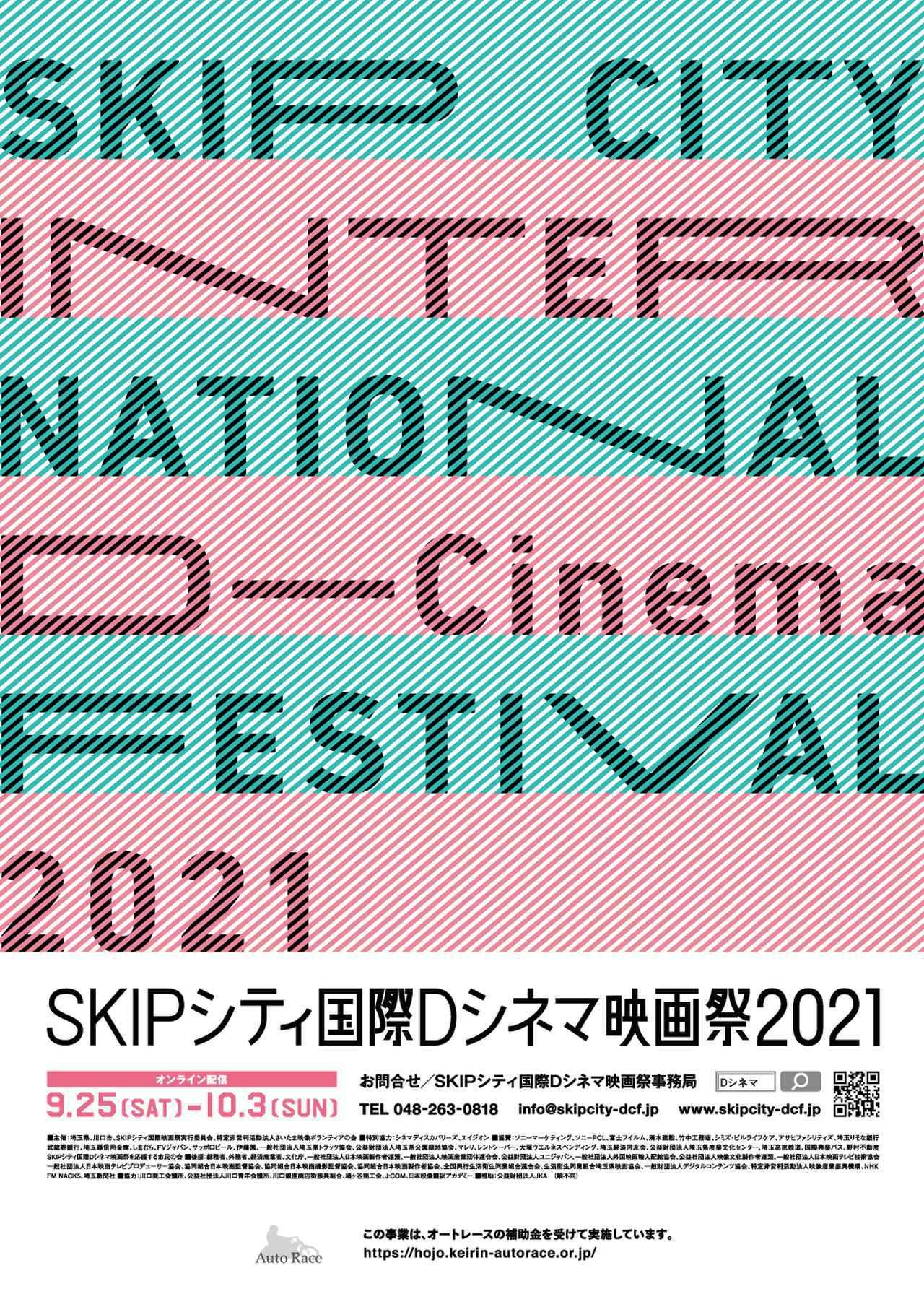 画像2: マルタ映画『ルッツ』がグランプリ受賞!! 国内コンペティションは史上初の長編、短編部門ともに優秀作品賞と観客賞のW受賞!SKIPシティ国際Dシネマ映画祭2021