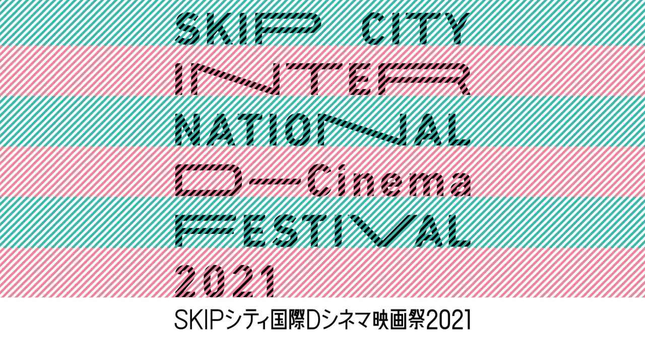 画像: SKIPシティ国際Dシネマ映画祭2021