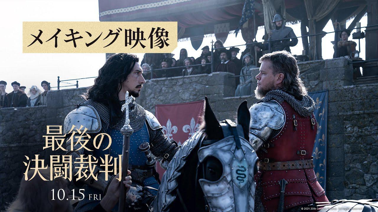 画像: 映画『最後の決闘裁判』メイキング映像 10月15日(金)公開 youtu.be