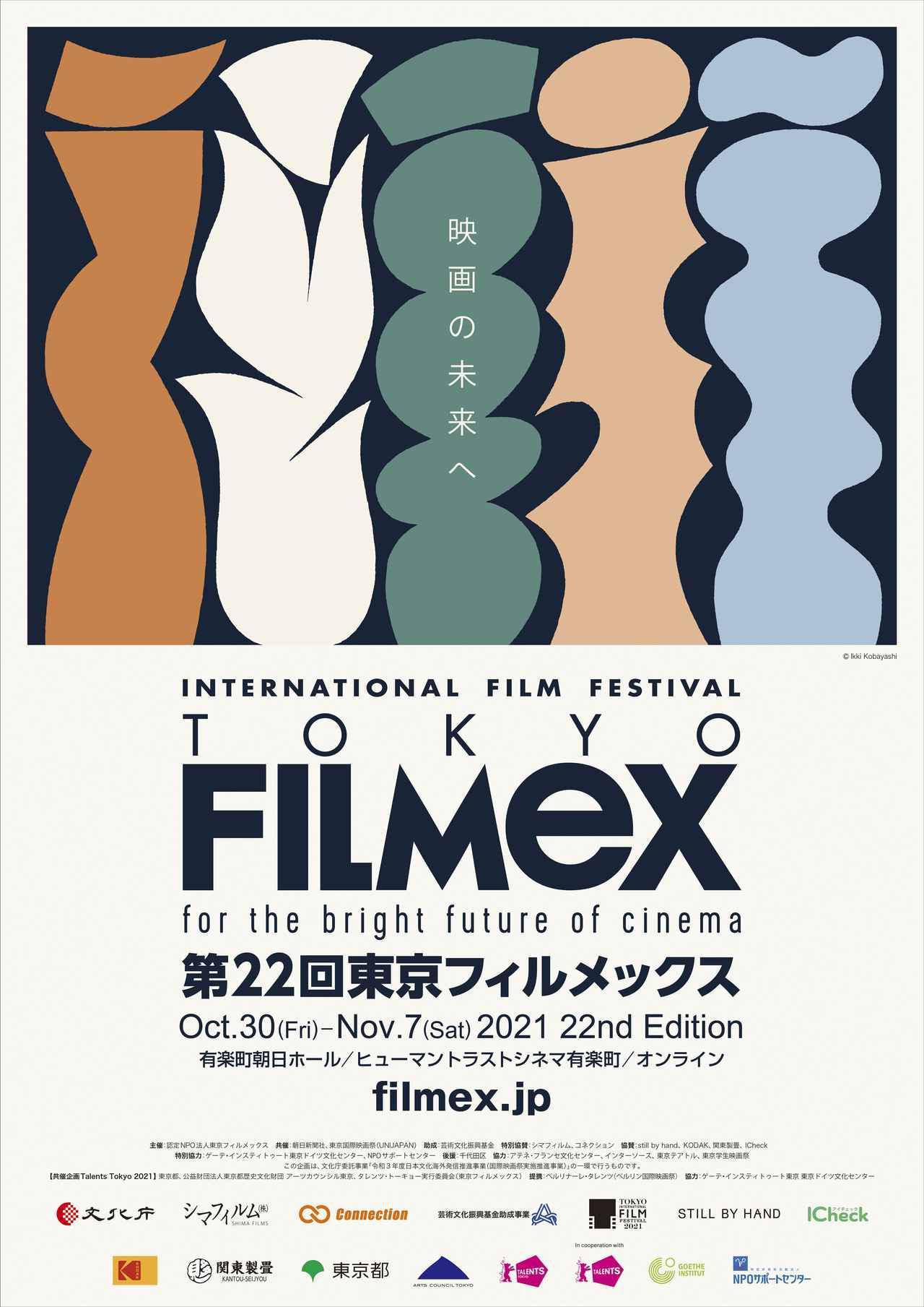 画像: 第22回東京フィルメックスがラインナップを発表!オープニング作品は『偶然と想像』、コンペティション作品は10作品-TOKYO FILMeX