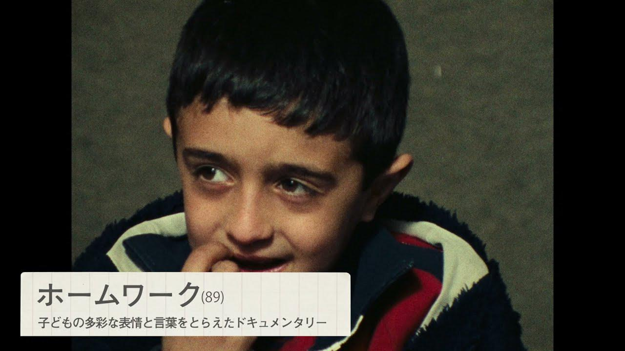 画像: 特集上映「そしてキアロスタミはつづく」予告編 youtu.be