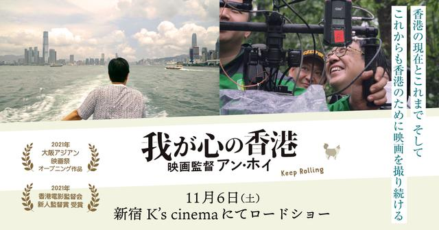 画像: 「我が心の香港~映画監督アン・ホイ」11月6日(土)新宿K's cinemaにてロードショー