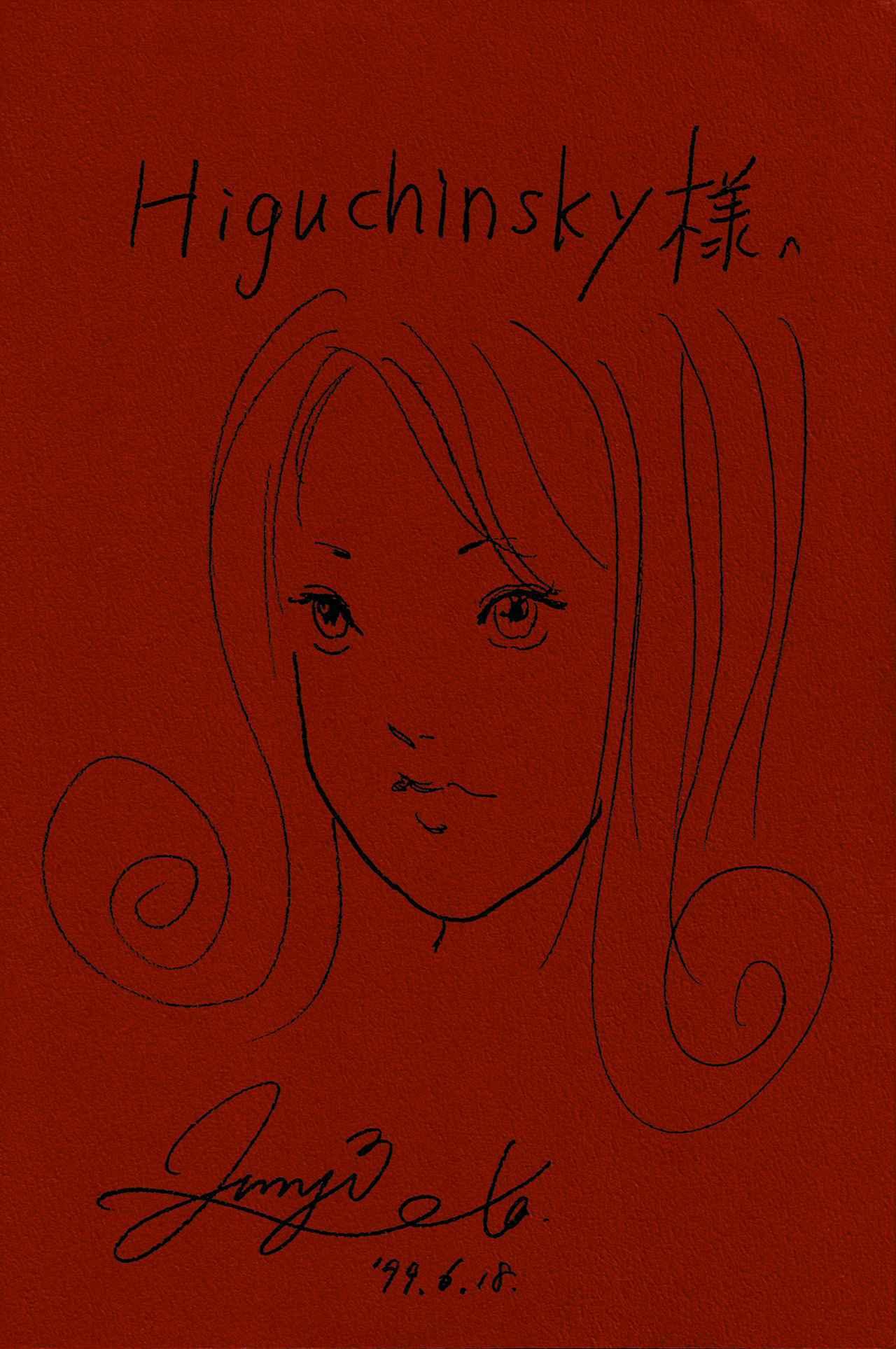 画像: 監督が原作本の裏表紙にもらった伊藤潤二氏のサイン