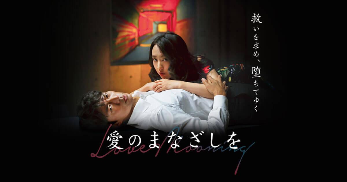 画像: 映画『愛のまなざしを』公式サイト