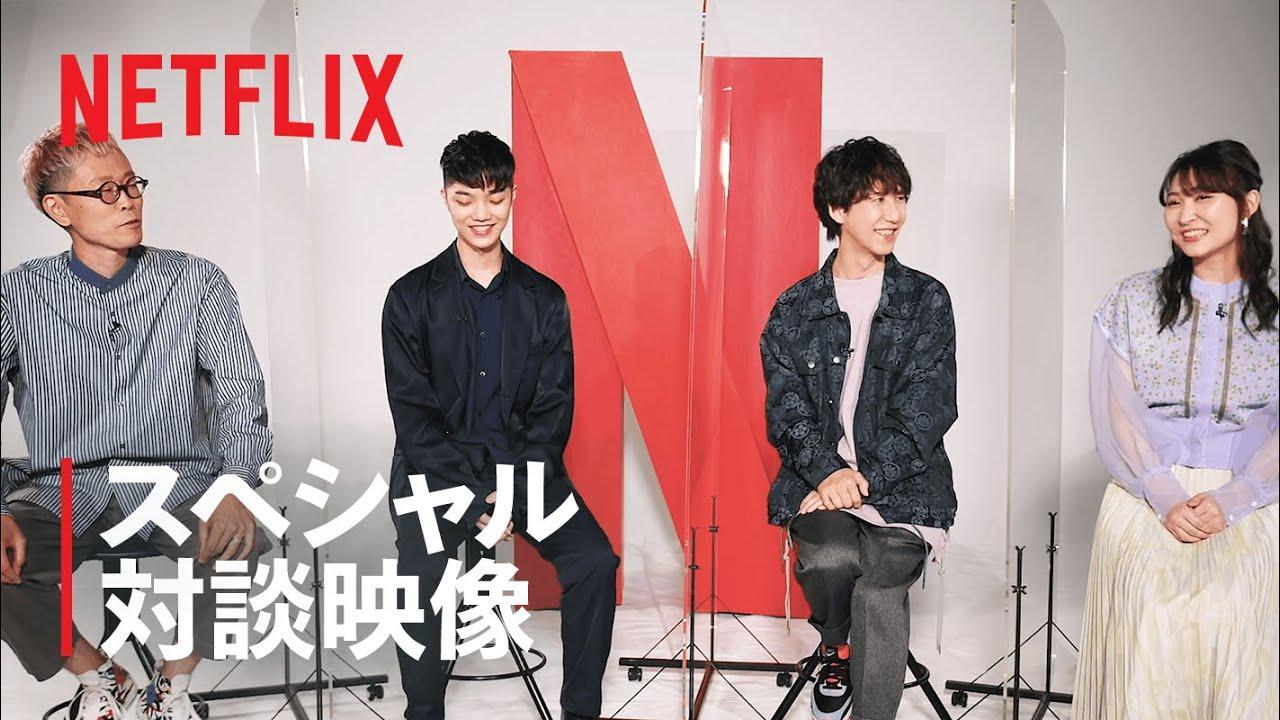 画像: 『ブライト: サムライソウル』キャスト×監督スペシャル対談映像 - Netflix youtu.be