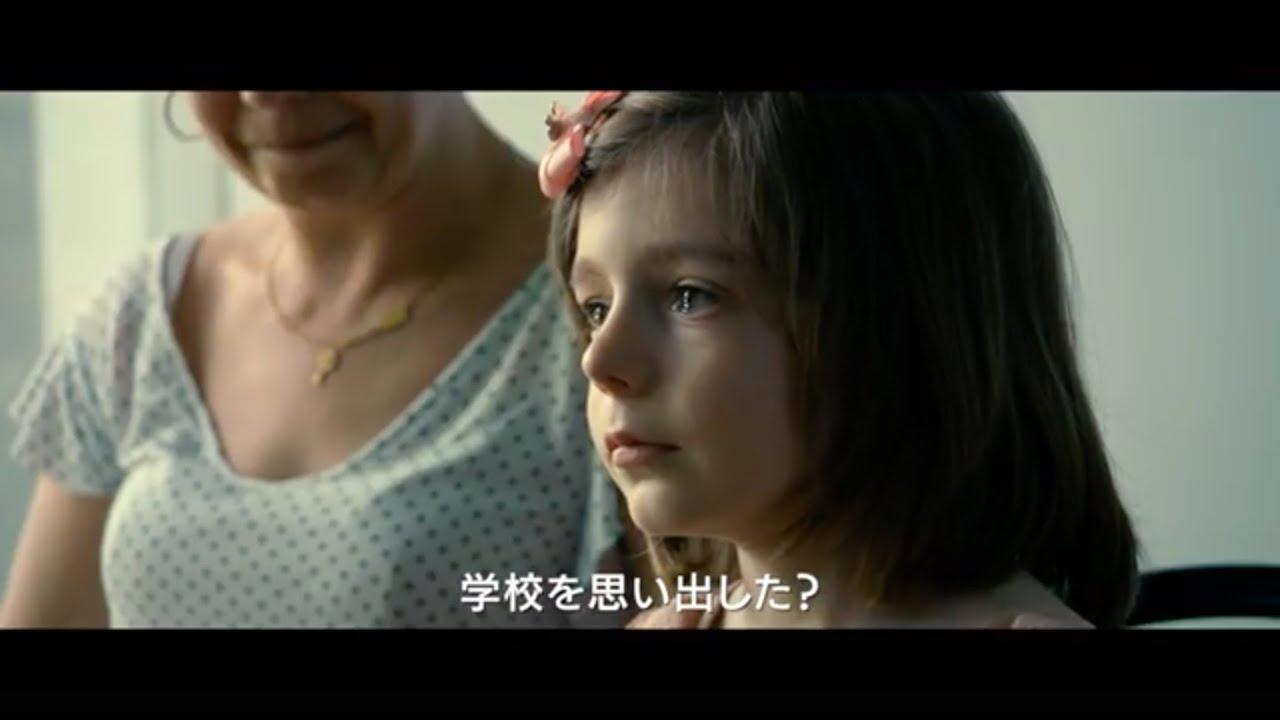 画像: 映画『リトル・ガール』予告編 youtu.be