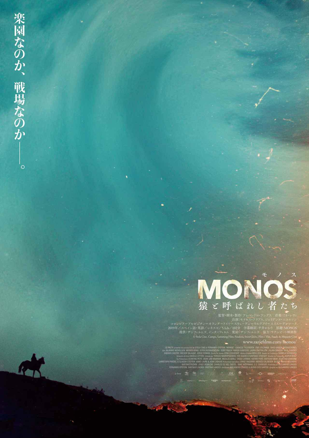 画像1: © Stela Cine, Campo, Lemming Film, Pandora, SnowGlobe, Film i Väst, Pando & Mutante Cine