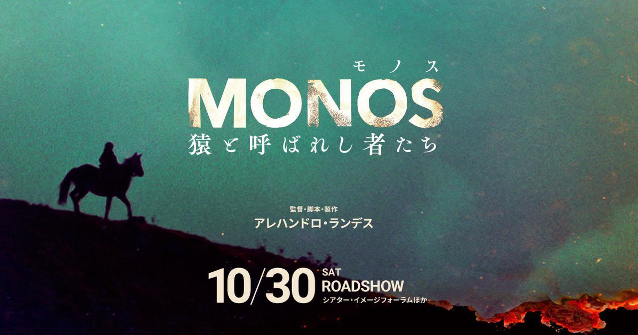 画像: 「MONOS 猿と呼ばれし者たち」10/30(土)より、シアター・イメージフォーラムほか全国順次ロードショー
