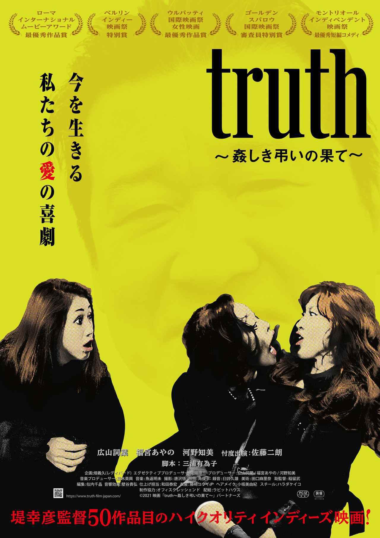 画像2: ©2021映画「truth~姦しき弔いの果て~」パートナーズ