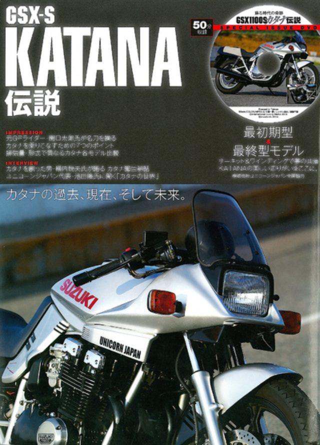 画像: スズキバイクの名車「カタナ」 伝説